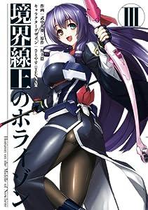 境界線上のホライゾン (3) (電撃コミックス)