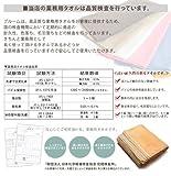 業務用タオル 260匁 フェイスタオル 12枚セット 送料無料 (ダークブラウン)