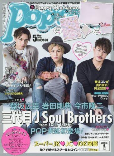 Popteen(ポップティーン) 2016年 05 月号 [雑誌]