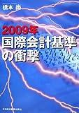 2009年 国際会計基準の衝撃