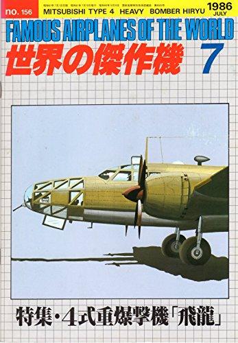 世界の傑作機 特集・4式重爆撃機「飛龍」 1986年7月号 no.156
