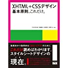 XHTML&CSSデザイン |基本原則、これだけ。