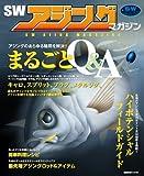 SW アジングマガジン (別冊関西のつり 98 ソルトウォーターシリーズ 14)