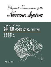ベッドサイドの神経の診かた 改訂17版