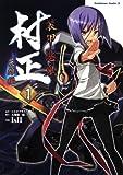 装甲悪鬼村正 英雄編 (1) (角川コミックス・エース 333-1)