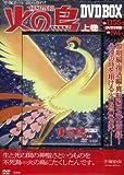 火の鳥 DVD BOX 上巻<DVD付き> (<DVD>)