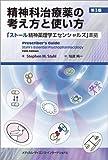 精神科治療薬の考え方と使い方 第3版 「ストール精神薬理学エセンシャルズ」準拠