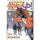 じゃじゃ馬グルーミンUP 第25巻 2000-09発売