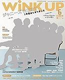 WINKUP(ウインクアップ) 2015年 06 月号 [雑誌]