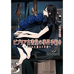 ビブリア古書堂の事件手帖 (6) ~栞子さんと巡るさだめ~