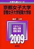 京都女子大学・京都女子大学短期大学部 [2009年版 大学入試シリーズ] (大学入試シリーズ 419)