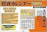 株式・FX・日経平均先物の必勝バイブル 大岩川源太謹製 投資カレンダー2009