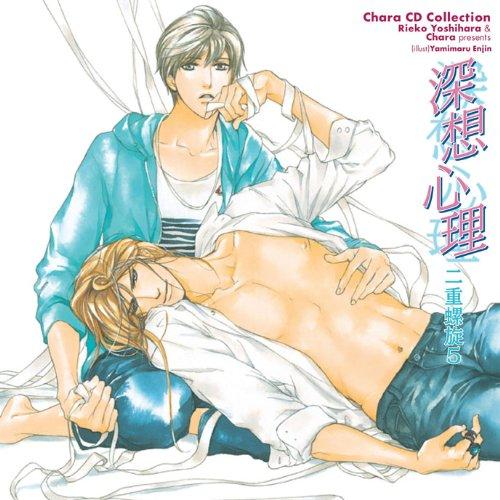 Chara CD Collection 深想心理(しんそうしんり) 二重螺旋5