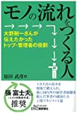 モノの流れをつくる人-大野耐一さんが伝えたかったトップ・管理者の役割- (B&Tブックス)