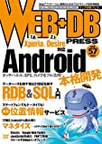 WEB+DB PRESS Vol.57
