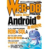 WEB+DB PRESS Vol.57���� ���V�ɂ��