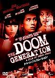 ドゥーム・ジェネレーション (ユニバーサル・セレクション第3弾) 【初回生産限定】 [DVD]