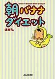 朝バナナダイエット (ぶんか社文庫 は 5-1)