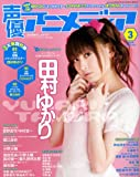 声優アニメディア 2009年 03月号 [雑誌]
