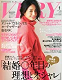 VERY (ヴェリィ) 2014年 01月号 [雑誌]