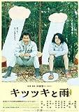 キツツキと雨(役所広司、小栗旬出演) [DVD]