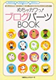 めちゃカワっ!ブログパーツBOOK (100%ムックシリーズ)
