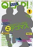 QLAP! (クラップ) 2014年 03月号 [雑誌]