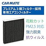 【Amazon.co.jp限定】 カーメイト 車用 エアコンフィルター プレミアム3層フィルター(抗ウィルス・強力脱臭・強力除塵) 適合車種:ホンダ ヴェゼル フィット他 FD310PA
