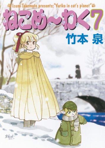 ねこめ~わく 7 (コミック)