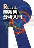 Rによる時系列分析入門