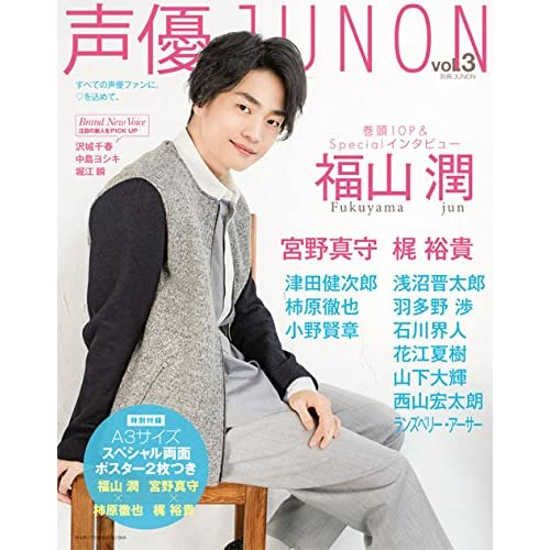 声優JUNON vol.3 (別冊JUNON)