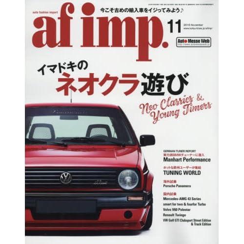 af imp(オートファッション インプ) 2016年 11 月号 [雑誌]