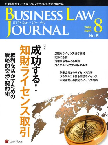 BUSINESS LAW JOURNAL (ビジネスロー・ジャーナル) 2008年 08月号 [雑誌]