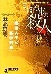 まほろ市の殺人 秋―闇雲A子と憂鬱刑事 (祥伝社文庫)