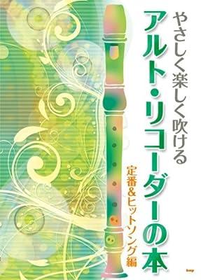 やさしく楽しく吹ける アルトリコーダーの本 定番&ヒットソング編