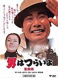 第7作 男はつらいよ 奮闘篇 HDリマスター版 [DVD]