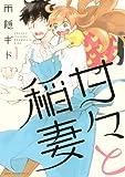 甘々と稲妻(1) (アフタヌーンKC) -