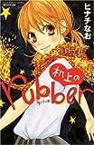 机上のrubber (講談社コミックス別冊フレンド)