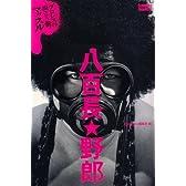 八百長★野郎 (kamipro books)