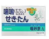 【指定第2類医薬品】喘妙散A 24包