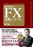 岡安盛男のFX攻略バイブル-長く勝ち残るトレーダーを目指す人のための実践書