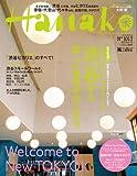 Hanako (ハナコ) 2012年 5/10号 [雑誌]