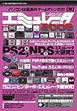 Emulator laboratory 2008 (2007) ISBN: 4861903033 [Japanese Import]