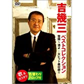 吉幾三 ベストコレクション 歌とカラオケ 全24曲 TJJV-19017 [DVD]