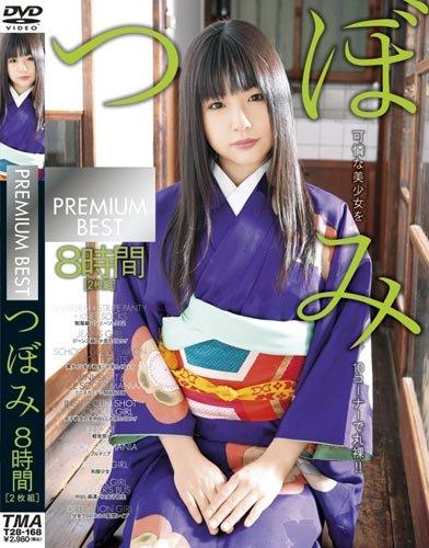 つぼみPREMIUM BEST 2枚組8時間 [DVD]