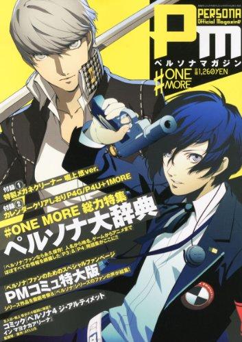 ペルソナマガジン#ONE MORE (ワンモア) 2012年 10月号 [雑誌]