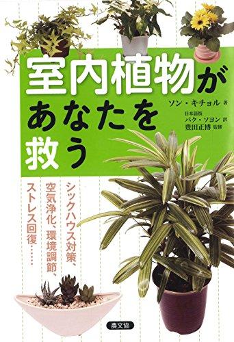 室内植物があなたを救う: シックハウス対策,空気浄化,環境調節,ストレス回復