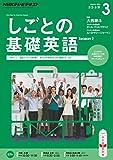 NHKテレビ しごとの基礎英語  2015年 3月号 [雑誌] NHKテキスト