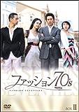 ファッション70¥'s BOX-III [DVD]