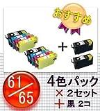 【 ICチップ付 4本パック × 2セット + ICBK61 2本 】 Epson IC4CL6165 汎用 インクカートリッジ PX-1200 PX-1600F 等 対応